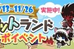 『SHOW BY ROCK!!』×『ポケットランド』特別アイテムやボーナスがゲットできるコラボイベントを開催!