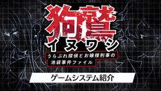 本格サスペンスゲーム『イヌワシ』 新PV公開&事前登録キャンペーンでコラボエピソード第4章を配信!