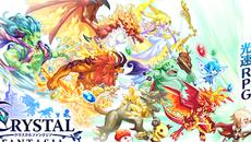 「クリスタルファンタジア」 iOS版が配信開始、公式サイトもオープン!各種キャンペーンも開催!