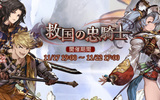 『グランブルーファンタジー』 期間限定イベント「救国の忠騎士」がスタート!