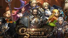 ダイナミック戦略RPG『クロマティックソウル』 iPhone・Androidに配信開始&記念キャンペーン開催!