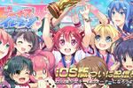 美少女サッカーゲーム『ビーナスイレブンびびっど!』 iOS版の配信開始&記念イベントやキャンペーンなどが続々開催!