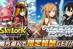 GREE版『スカイロック』×『ソードアート・オンライン エンドワールド』両タイトルを遊んで限定報酬をゲット!