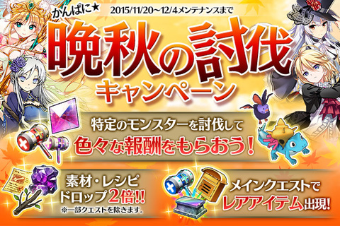 『かんぱに☆ガールズ』 4つの新シナリオ追加!12/4まで「かんぱに☆晩秋の討伐キャンペーン」を開催!