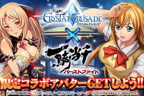 『大連撃!!クリスタルクルセイド』×『一騎当千バーストファイト』 コラボキャンペーンがスタート!