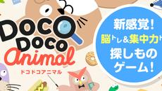 かわいい動物達と右脳を鍛える脳トレゲーム『Doco Doco アニマル』 iOS向けに提供開始!
