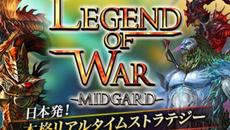 リアルタイムストラテジー『Legend of War(レジェンドオブウォー)』 App Storeにて先行配信をスタート!