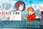 今冬配信予定のスマホ向け新作RPG『LAPLACE LINK -ラプラスリンク-』 12/3よりオープンβテストの開始を決定!