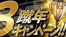 300万DL突破『BFB 2015-サッカー育成ゲーム』 3蹴年キャンペーン情報解禁第1弾「もうすぐ3蹴年キャンペーン」を開催!