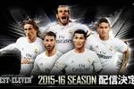 『欧州クラブチームサッカー BEST☆ELEVEN+』 新デザインカードとクラブチームを追加!記念のキャンペーンも実施!