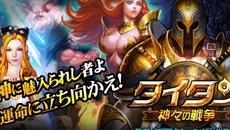 スワイプアクションRPG『タイタン:神々の戦争』Android版の配信開始&リリース記念キャンペーンを開催!