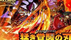 『ドラゴンポーカー』 新チャレンジダンジョン「猛き覚醒の刃」を開催!