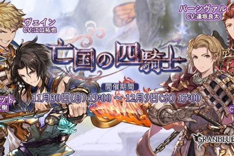 『グランブルーファンタジー』12/9まで期間限定イベント「亡国の四騎士」を開催!