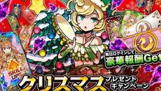リアルタイム合体カードバトル『ドラゴンポーカー』 12/1より「クリスマスプレゼントキャンペーン」を開催!