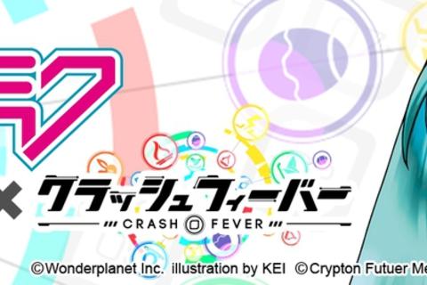 ブッ壊し!ポップ☆RPG『クラッシュフィーバー』にて「初音ミク」とのコラボイベントの実施が決定!