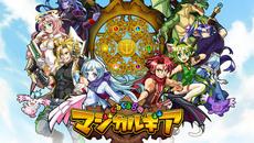 新感覚王道RPG『ぐるぐる召喚 マジカルギア』の公式サイトがオープン&追加情報も近日公開予定!