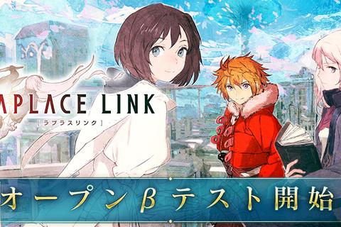今冬配信のRPG 『LAPLACE LINK -ラプラスリンク-』 オープンβテストを12/3より開始!