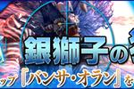 期間限定!『PSO2es』 大幅リニューアル新緊急クエスト「銀獅子の狂域」を開催!