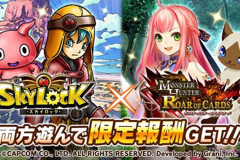 GREE版『スカイロック』×『モンスターハンター ロア オブ カード』 コラボキャンペーンを実施!