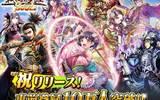 スマホ向け3DリアルタイムバトルRPG 『戦国修羅SOUL』の配信がスタート!