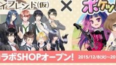 『ポケットランド』に『ボーイフレンド(仮)』2周年記念コラボショップが登場!