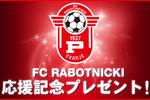 『BFB 2016 - サッカー育成ゲーム』 マケドニアの強豪サッカークラブFCラボトニツキ応援記念プレゼントを実施!