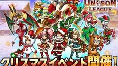 『ユニゾンリーグ』クリスマスイベント「奪え!聖夜のプレゼント!」を開始!サンタVer.のモンスターや防具も登場!
