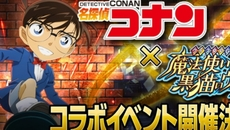 『クイズRPG 魔法使いと黒猫のウィズ』×『名探偵コナン』12/21よりコラボイベント開催が決定!