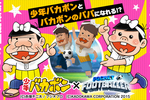 赤塚不二夫生誕80周年記念!ギャグマンガ『少年バカボン』 とカヤックのRPG 『ポケットフットボーラー』 がコラボイベント実施!