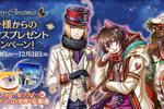 女性向けスマホパズルRPG 『夢王国と眠れる100人の王子様』 クリスマスプレゼントキャンペーンを開催!