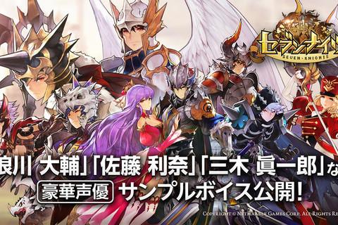 今冬リリース予定の『セブンナイツ(Seven Knights)』 クローズドβテストの実施日を発表!