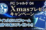 『欧州クラブチームサッカー BEST☆ELEVEN+』 「FC シャルケ 04」の選手サイン入りユニフォームプレゼントキャンペーンを実施!