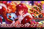 3DアクションRPG『クリティカ ~天上の騎士団~』 クリスマス仕様アップデート&クリスマスイベント開催!