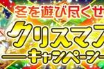 ブッ壊し!ポップ☆RPG『クラッシュフィーバー』 盛り沢山のクリスマスキャンペーンを開催!