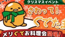 ゆる~いカジュアルゲーム『さわって!ぐでたま』 期間限定のクリスマスイベントを開催!