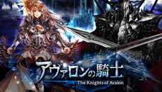 リアルタイムギルドバトル『アヴァロンの騎士』 dゲーム向けに配信スタート!