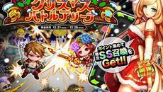 『ドラゴンリーグX』『ドラゴンリーグA』にて期間限定イベント「クリスマスバトルアリーナ」が12/21より開催!