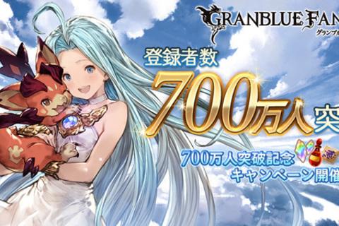 『グランブルーファンタジー』登録者数700万人突破!盛りだくさんの記念キャンペーンを開催!