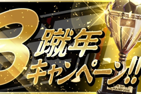 『BFB 2016-サッカー育成ゲーム』12/24より「3蹴年キャンペーン第3弾」を開催!