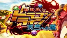 『超龍脈!ドラゴンライン ~天竺への道~』 バージョンアップして近日リリース!事前登録受付中!