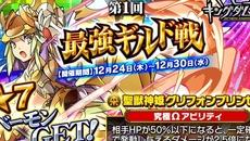 『ベーモンキングダムΩ(オメガ)』 12/24より第1回「最強ギルド戦」を開催!限定クリスマスプレゼントも!