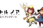 『リトル ノア』 version2.1公開!新ボスイベント&『ソフィーのアトリエ』コラボイベント第2弾を開催!
