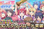 『ビーナスイレブンびびっど!』30万ダウンロード突破!記念キャンペーン&特別イベントがスタート!