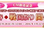 『イケメン戦国◆時をかける恋』テレビCM放映記念「新春◆戦国祭り」キャンペーンを開催!