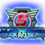 EDF5:地球防衛軍5@Wiki